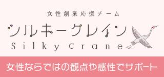 女性創業応援チーム「シルキー クレイン(Silky Crane)」